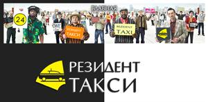 Резидент такси